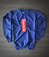 Синий свитшот Supreme (Суприм)