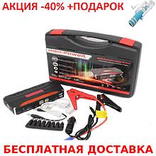 Пуско-зарядное устройство Multi - Functional Jump Starter 68500мАч  повербанк для автомобиля+ монопод