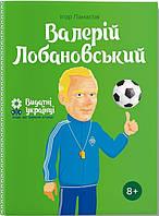 Валерій Лобановський (UKR000000000015788)