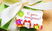"Бирка декоративная 081 ""С Днем рождения!"", фото 1"