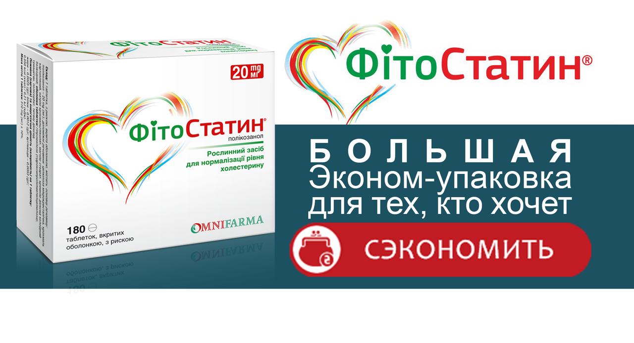 """БАД от холестерина  """"ФитоСтатин"""" (30табл.,Украина)"""