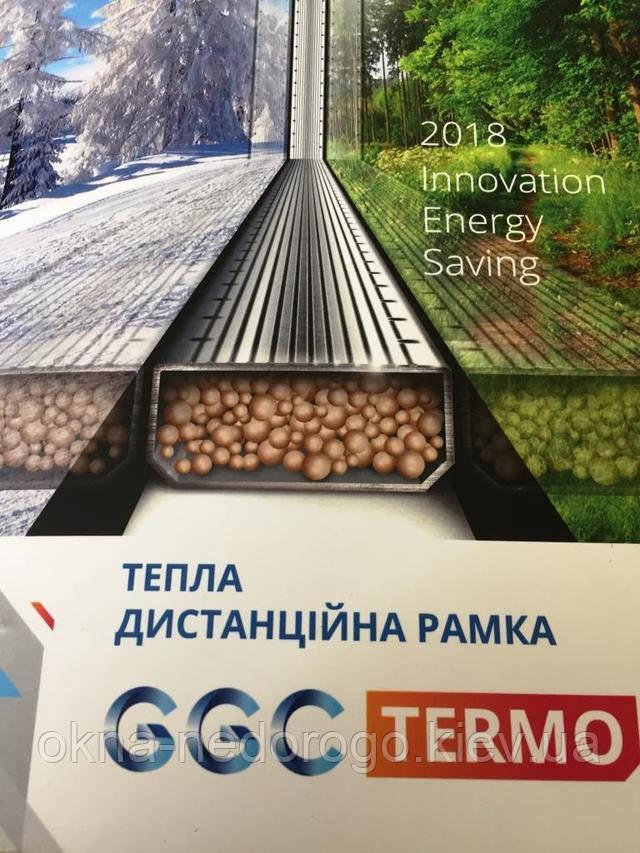 Теплая дистанционная рамка GGC TERMO