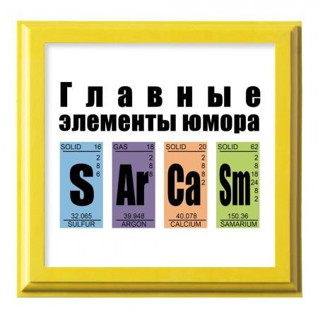 Рамка №2969 Сарказм