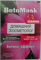 BotoMask - маска для лица с ботокс-эффектом (Бото Маск)