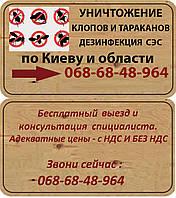 Уничтожение клопов и тараканов, дезинфекция сэс