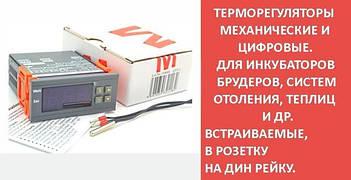 Термо и влагорегуляторы