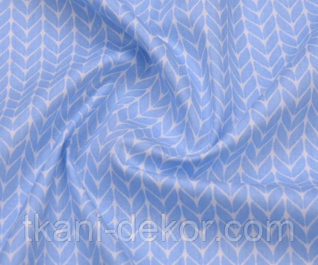 Сатин (хлопковая ткань) голубая косичка