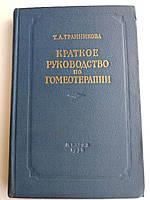 Краткое руководство по гомеотерапии Т.А.Гранникова МЕДГИЗ