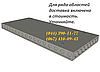 Плита перекрытия экструдерная ПБ 54.12-8К7 (220/тип ІV), непрерывного вибропрессования, безпетлевые