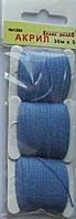 Акрил для вышивки: сизый