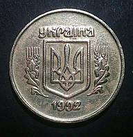 "Монета Украины 50 копеек 1992 года ""малый герб"""