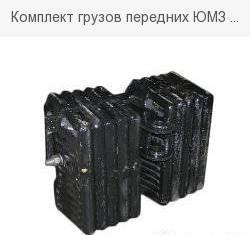 Комплект передних грузов ЮМЗ