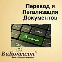 Перевод и легализация документов