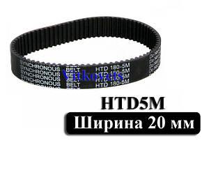 Зубчатый ремень замкнутого типа HTD5M ширина 20мм