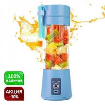 Портативный USB шейкер (миксер на аккумуляторе) фитнес бутылка для смузи и коктейлей Smart Juice Cup, голубой