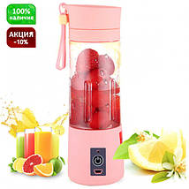 Портативный USB шейкер (миксер на аккумуляторе) фитнес бутылка для смузи и коктейлей Smart Juice Cup, розовый
