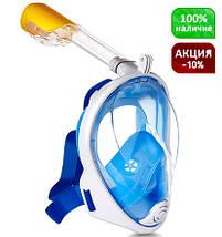 Маска для подводного плавания, маска для снорклинга (полнолицевая для ныряния) синяя