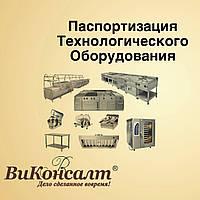 Паспортизация технологического оборудования