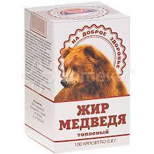 Медвежий жир топленый 100кап. по 0.3г Томск Россия