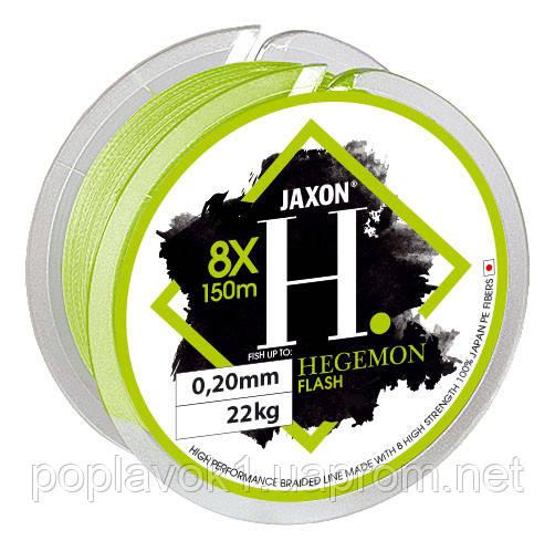 Шнур Jaxon Hegemon 8X Flash 150m (Салатовий) (0.20 mm)