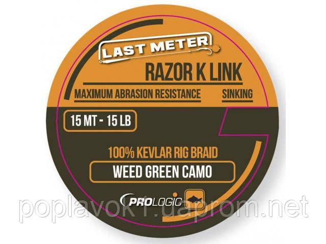 Поводковый материал Prologic Razor K Link 15м  (40lbs)