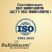 Сертификация ISO 9001:2015 (ДСТУ ISO 9001:2015 )