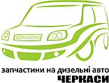 Интернет-магазин запчастей DIESEL.CK.UA 050-539-18-98, 097-389-26-22