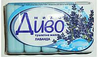 """Туалетное мыло 5*70 г. """"Диво"""" ЛАВАНДА (экопак)"""