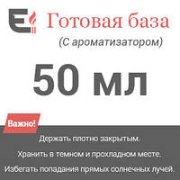 """Жидкость для электронных сигарет с ароматизатором """"e-cigaretes""""(50мл.)"""