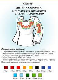 Рубашки (Вышиванки)