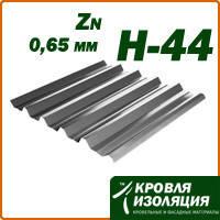 Профнастил Н-44; 0,65 мм; Zn