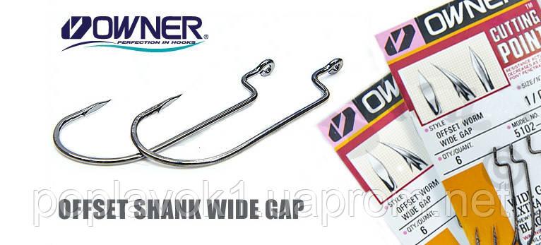 Крючки Owner Offset Worm Wide Gap 5102 (5/0)
