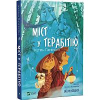Книга детская Міст у Терабатію Кетрін Патерсон