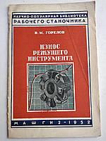 Износ режущего инструмента В.М.Горелов