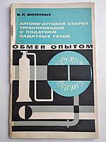 Аргоно-дуговая сварка трубопроводов с поддувом защитных газов В.П.Фоминых