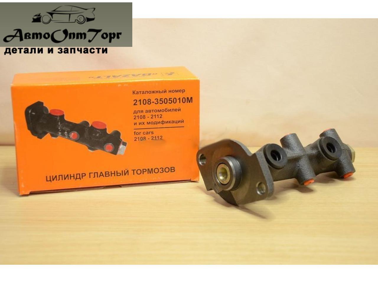 Главный тормозной цилиндр ВАЗ 2108, 2109, 21099, 2110, 2111, 2112, 2115, Т-2043-СМ-14, произ-во Базальт, кат.код. 2108-3505010М