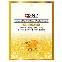 SNP Gold Collagen Ampoule Mask Маска с золотом и коллагеном