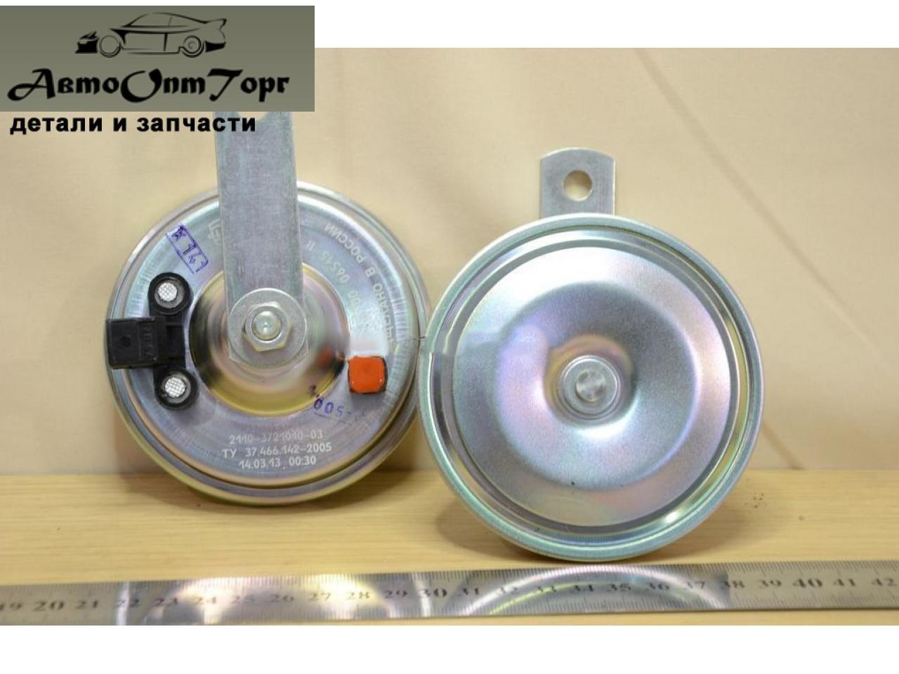 Звуковой сигнал ВАЗ 2110,2111,2112 произ-во Лысково, кат.код. 20.3721;