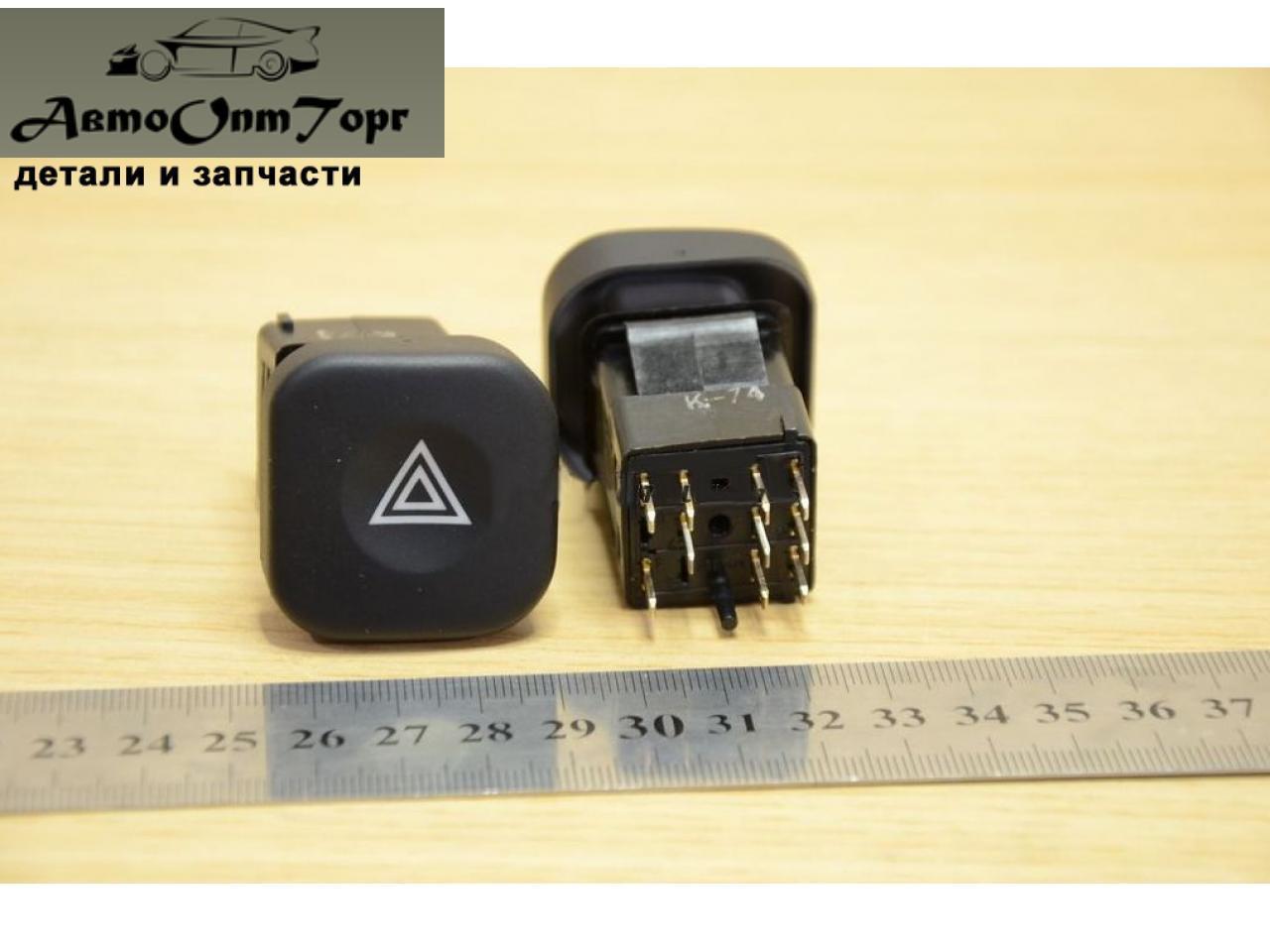Кнопка аварийной остановки ВАЗ 2110,2111,2112 нов.обр. ( кнопка аварийки)