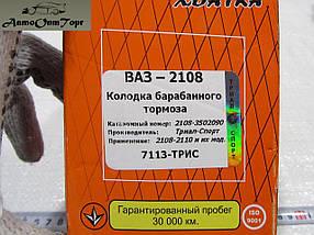 Колодки тормозные задние ВАЗ 2108, 2109, 21099, 2110, 2111, 2112, 2113, 2114, 2115, 2108-3502090, фото 3