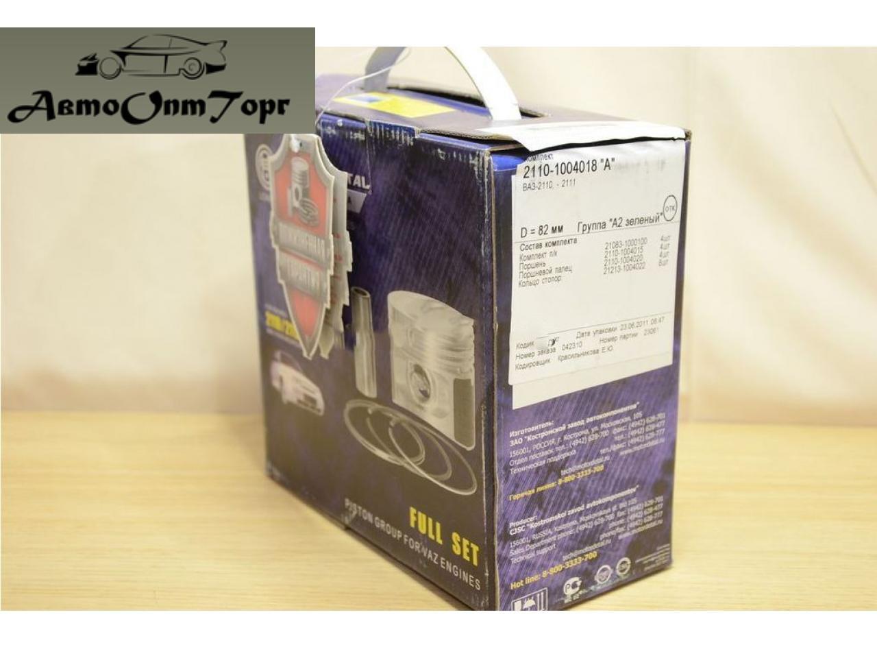 Комплект поршневой ВАЗ 2110 размерностью 82.0 мм группа A, произ-во Кострома, кат.код. 2110-1004018; (комплект)