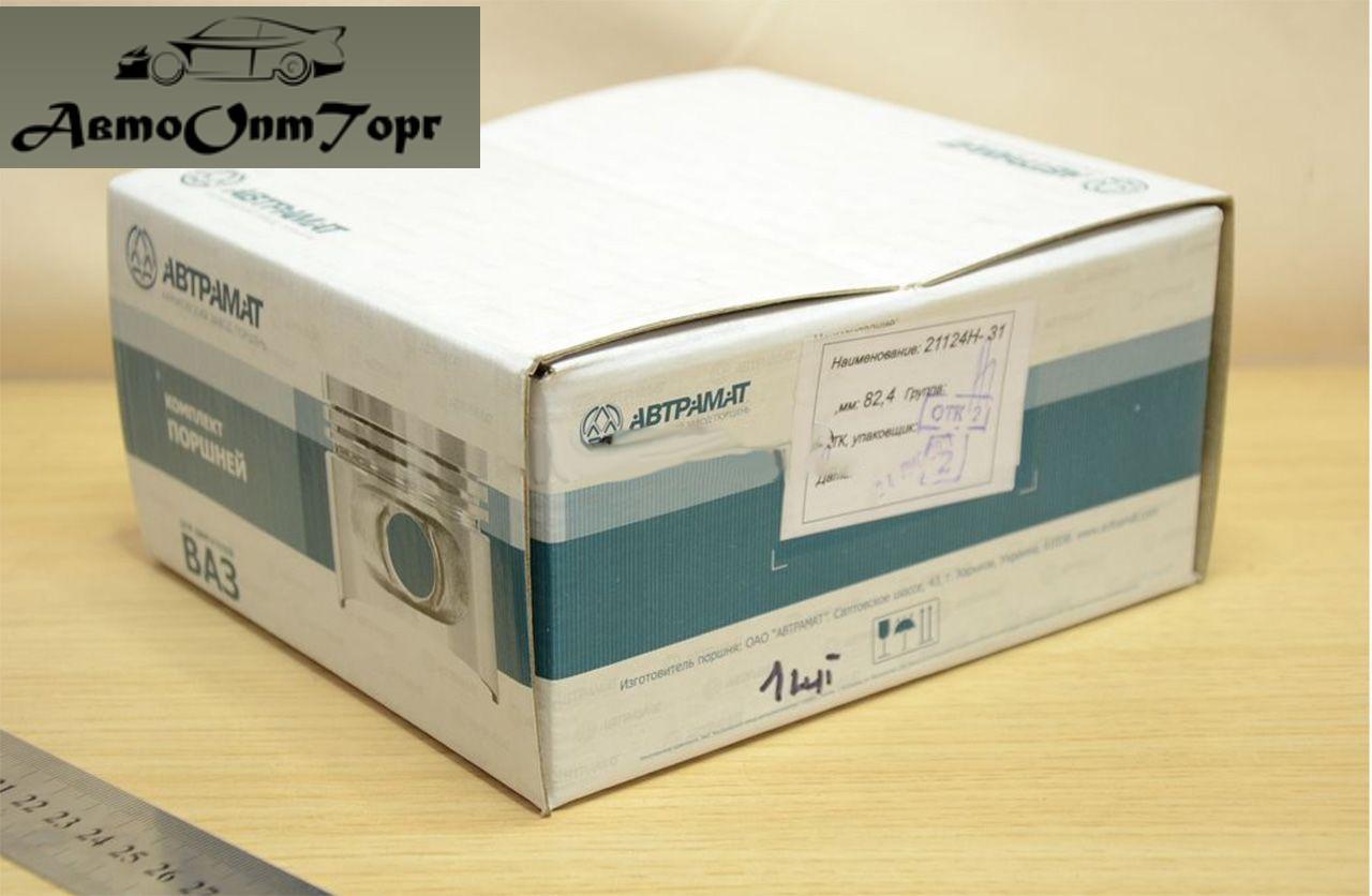 Комплект поршней  82.4 A, ВАЗ 21124, 2110, 2111, 2112, производство Автрамат