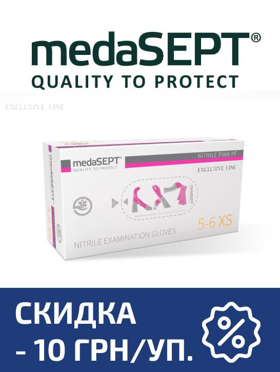 Перчатки нитриловые medaSEPT nitrile pink PF 1000 шт 10 УП розовые