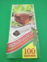 Фильтр- пакеты для чая (100шт) большой (1 уп.)