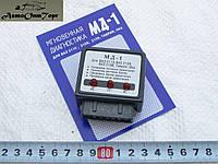 Мгновенная диагностика ВАЗ 2108, 2109, 21099, 2110, 1111 (ОКА), ЗАЗ 1102 (Таврия), произ-во Калуга, кат.код. МД-1;