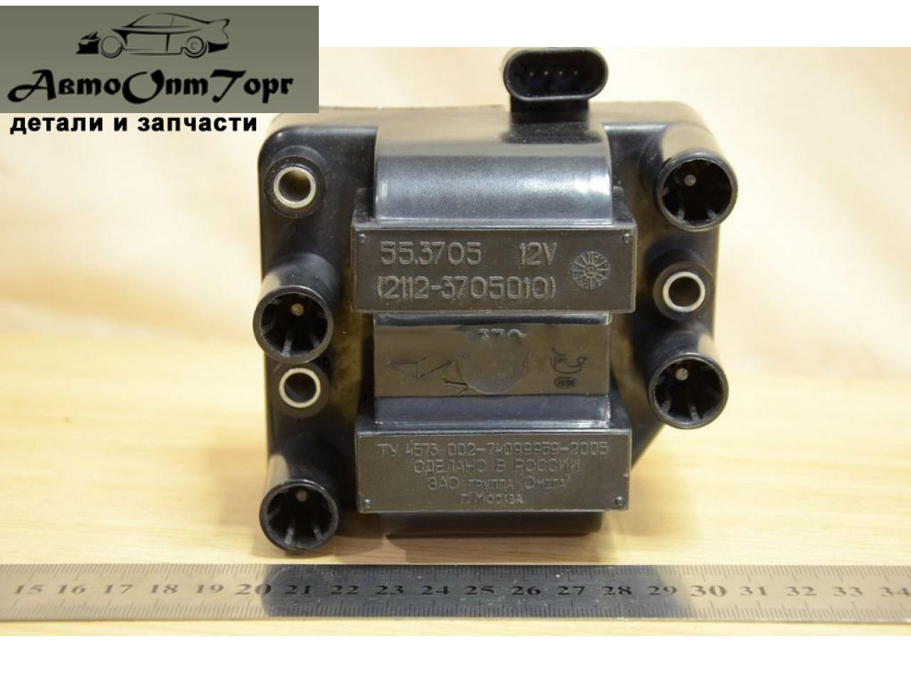 Модуль зажигания ВАЗ 2110,2111,2112(4 контактный),  произ-во Москва, кат.код. 55.3705