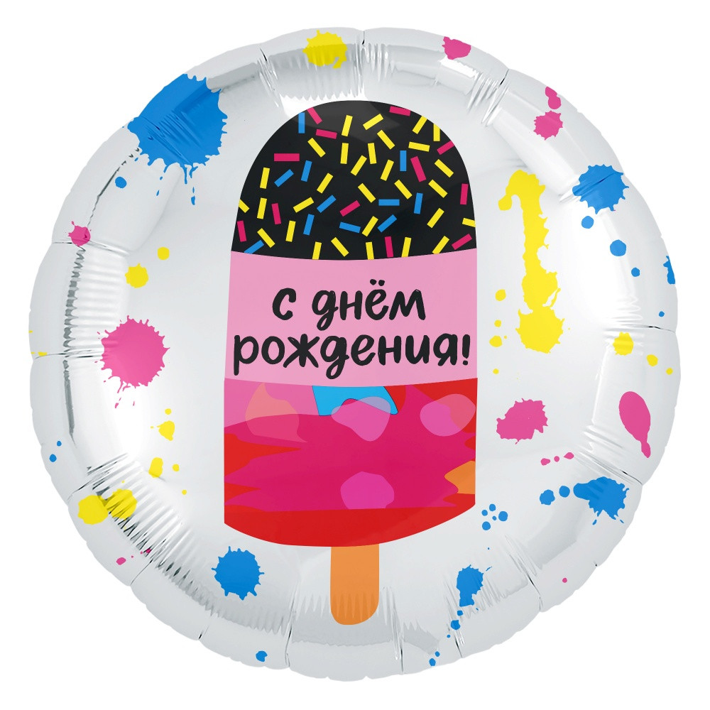 """Agura Шар 18''/45 см Круг, С Днем Рождения! (мороженое """"эскимо""""), Серебро"""