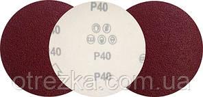 """Круги шлифовальные Ø 125 мм. на липучке (фибровые) P40 """"Sprut"""""""