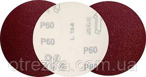 """Круги шлифовальные Ø 125 мм. на липучке (фибровые) P60 """"Sprut"""""""
