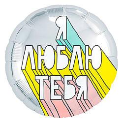 Agura Шар 18''/45 см Круг, Я Люблю Тебя (граффити), Серебро